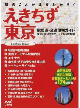 えきちず東京 駅周辺・交通便利ガイド 2版