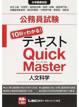 公務員試験テキスト10日でわかる!クイックマスター人文科学