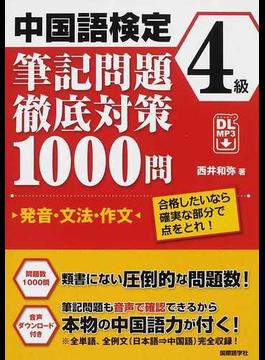中国語検定4級筆記問題徹底対策1000問 発音・文法・作文