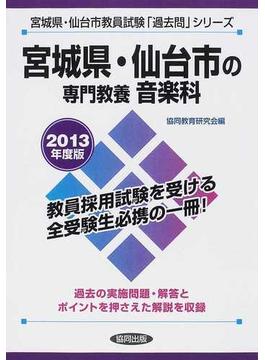 宮城県・仙台市の専門教養音楽科 2013年度版