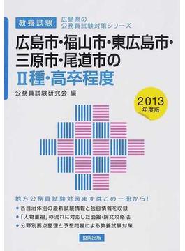広島市・福山市・東広島市・三原市・尾道市のⅡ種・高卒程度 教養試験 2013年度版