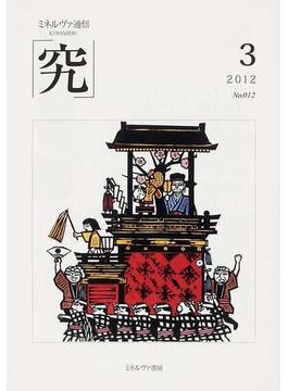 究 ミネルヴァ通信 2012年3月号