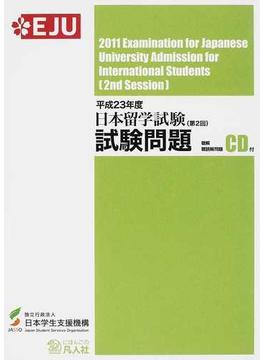 日本留学試験試験問題 平成23年度第2回