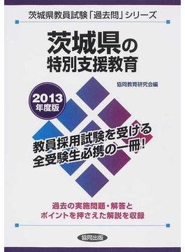 茨城県の特別支援教育 2013年度版