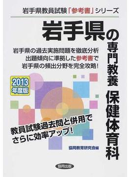 岩手県の専門教養保健体育科 2013年度版