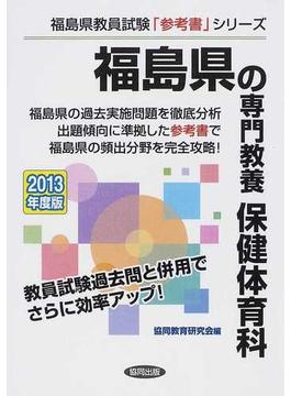 福島県の専門教養保健体育科 2013年度版