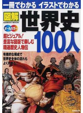 一冊でわかるイラストでわかる図解世界史100人 超ビジュアル!精選歴史人物伝