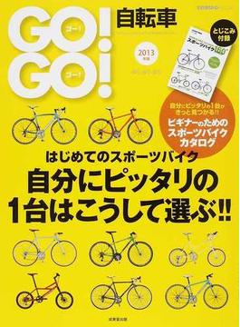GO!GO!自転車 2013年版