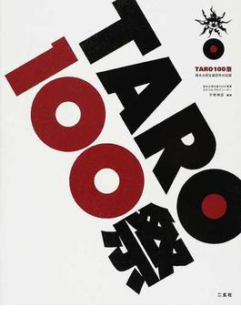 TARO100祭 岡本太郎生誕百年の記録