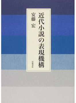 近代小説の表現機構