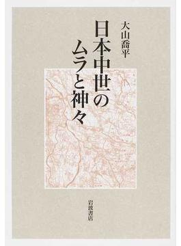 日本中世のムラと神々