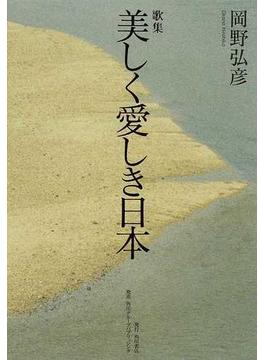 美しく愛しき日本 歌集