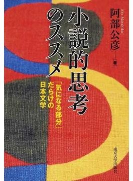 小説的思考のススメ 「気になる部分」だらけの日本文学