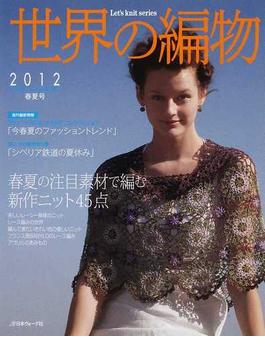 世界の編物 2012春夏号 春夏の注目の素材で編む新作ニット45点!