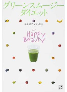 グリーンスムージーダイエット for Happy Beauty