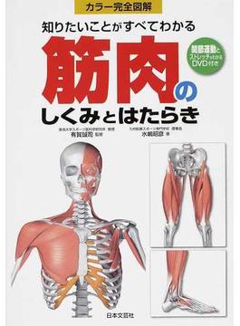 知りたいことがすべてわかる筋肉のしくみとはたらき カラー完全図解
