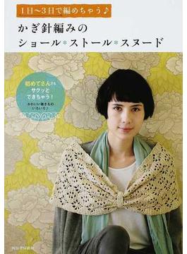 かぎ針編みのショール*ストール*スヌード 1日〜3日で編めちゃう かわいい巻きものいろいろ