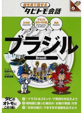 ブラジル ブラジルポルトガル語+日本語英語