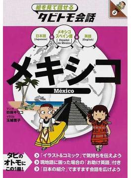 メキシコ メキシコスペイン語+日本語英語
