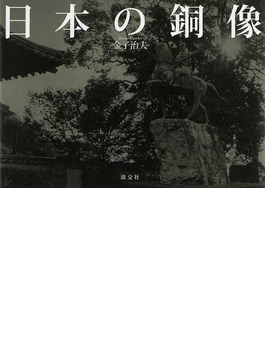 日本の銅像
