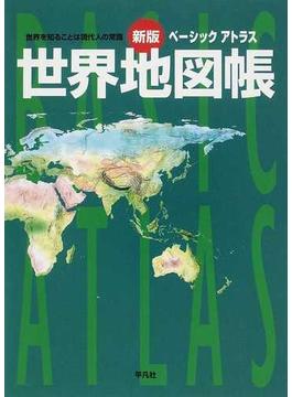 ベーシックアトラス世界地図帳 世界を知ることは現代人の常識 新版