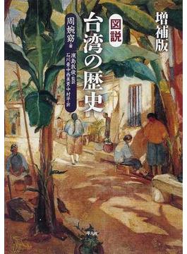 図説台湾の歴史 増補版