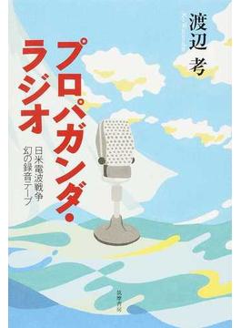 プロパガンダ・ラジオ 日米電波戦争幻の録音テープ