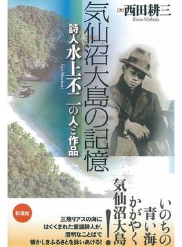 気仙沼大島の記憶 詩人水上不二の人と作品