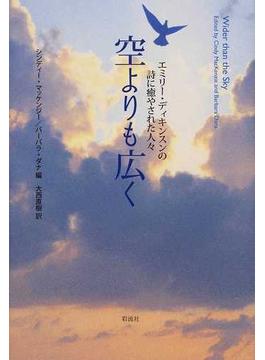 空よりも広く エミリー・ディキンスンの詩に癒やされた人々