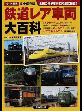 鉄道レア車両大百科 120形式掲載完全保存版