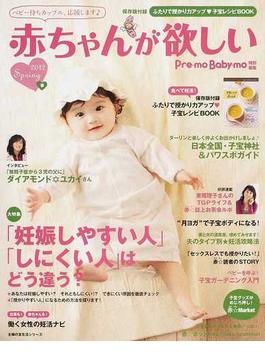 赤ちゃんが欲しい 2012Spring 大特集★「妊娠しやすい人」「しにくい人」はどう違う?(主婦の友生活シリーズ)