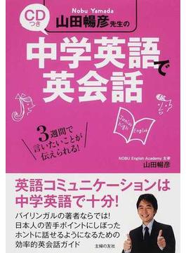 山田暢彦先生の中学英語で英会話 3週間で言いたいことが伝えられる!