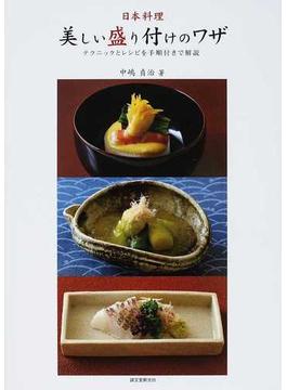 日本料理・美しい盛り付けのワザ テクニックとレシピを手順付きで解説