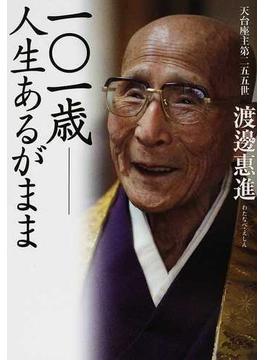 101歳−人生あるがまま
