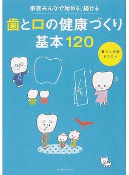 歯と口の健康づくり基本120 家族みんなで始める、続ける
