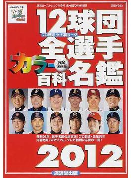 12球団全選手カラー百科名鑑 プロ野球セ・パ両リーグ 完全保存版 2012