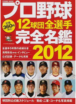 プロ野球12球団全選手完全名鑑 2012(COSMIC MOOK)