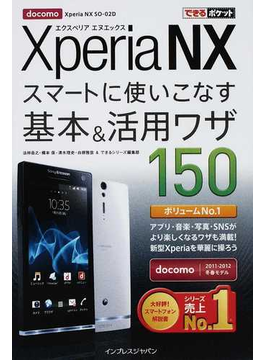 Xperia NXスマートに使いこなす基本&活用ワザ150 docomo Xperia NX SO−02D(できるポケット)