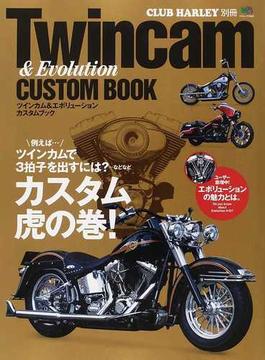 Twincam & Evolution CUSTOM BOOK ツインカムで3拍子を出すには?…などなどカスタム虎の巻!(エイムック)