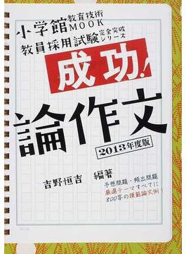 成功!論作文 2013年度版(教育技術MOOK)