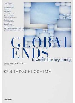 グローバル・エンズ:始まりに向けて
