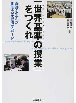 「世界基準の授業」をつくれ 奇跡を生んだ創価大学経済学部IP