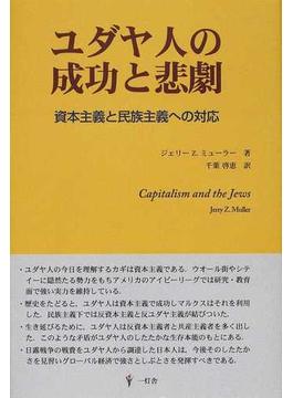 ユダヤ人の成功と悲劇 資本主義と民族主義への対応