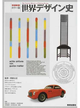 世界デザイン史 カラー版 増補新装