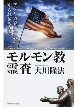 モルモン教霊査 1 アメリカ発新宗教の知られざる真実