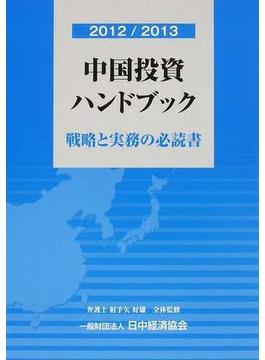 中国投資ハンドブック 戦略と実務の必読書 2012/2013