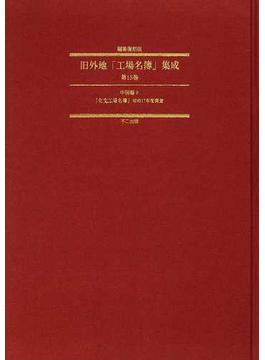 旧外地「工場名簿」集成 編集復刻版 第15巻 中国編 9 『北支工場名簿』昭和17年度調査