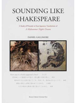 SOUNDING LIKE SHAKESPEARE A Study of Prosody in Four Japanese Translations of A Midsummer Night's Dream