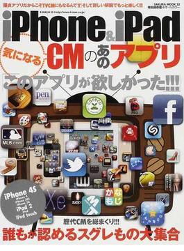 iPhone & iPad気になるCMのあのアプリ 超定番×最新神アプリ!!!誰もが認めるスグレもの大集合!! 特別保存版(サクラムック)