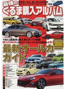 最強のくるま購入アルバム 2012 国産車&輸入車を多数掲載したボリューム満点の『くるま』大図鑑